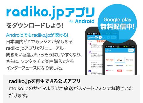 radiko android ダウンロード